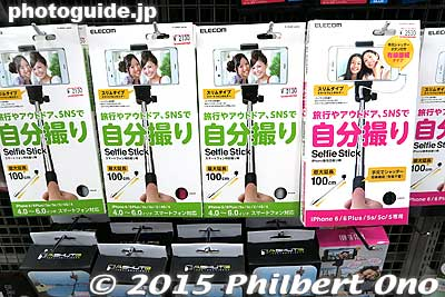 Selfie sticks in Japan.
