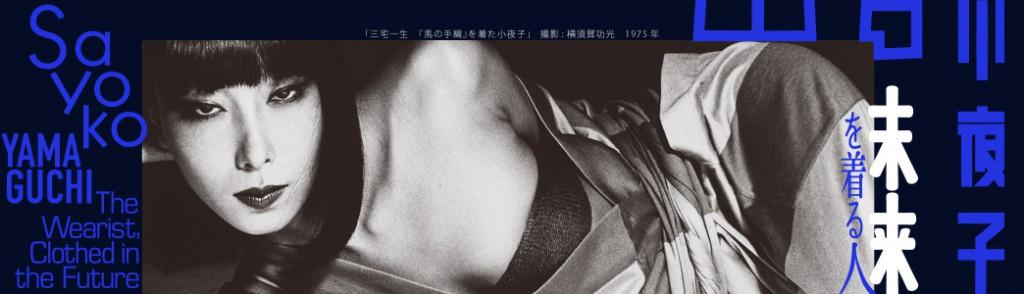 sayoko_B3_banner